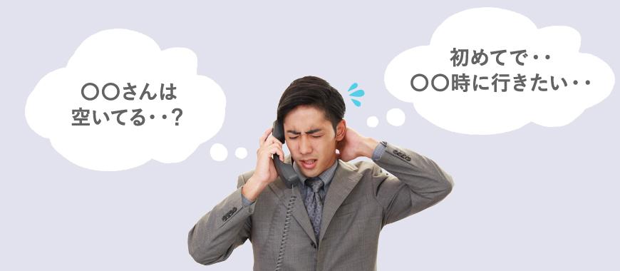 【基本】ソープの電話予約で聞かれる内容