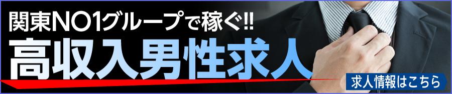 西川口ソープ ファーストクラスルビー 男子求人サイト